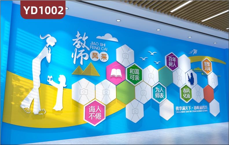 幼儿园文化墙教室布置天空蓝装饰墙优秀教师风采照片墙教学理念标语墙贴