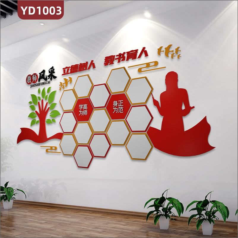 学校文化墙走廊中国红装饰墙教师风采照片墙班级励志标语立体墙贴