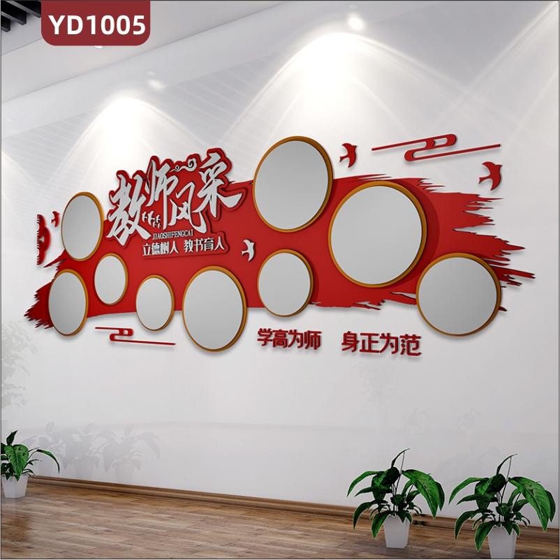 学校文化墙办公室中国红装饰背景墙优秀教师风采照片荣誉展示墙贴