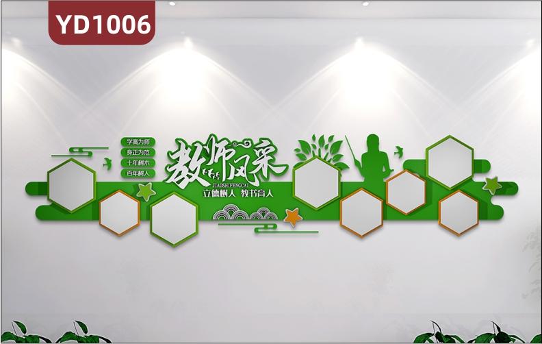 学校文化墙教室清新绿布置装饰墙优秀教师风采照片墙走廊励志展板