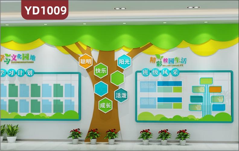学校文化墙教室智慧树装饰墙走廊班级风采照片墙学习计划园地展板
