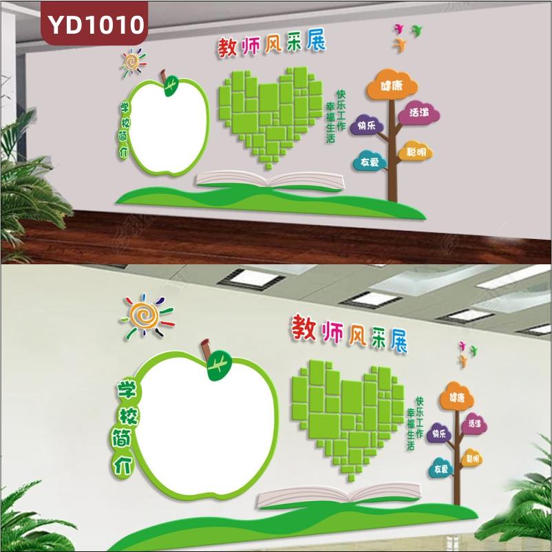 幼儿园文化墙苹果形学校简介展板走廊教师风采照片墙学习理念成长树