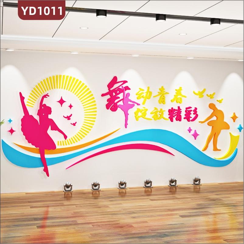 艺术培训学校文化墙芭蕾舞姿宣传展示墙舞蹈教室卡通装饰立体墙贴