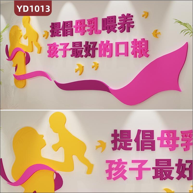 医院文化墙前台立体健康宣传标语墙月子中心产妇休息室装饰背景墙