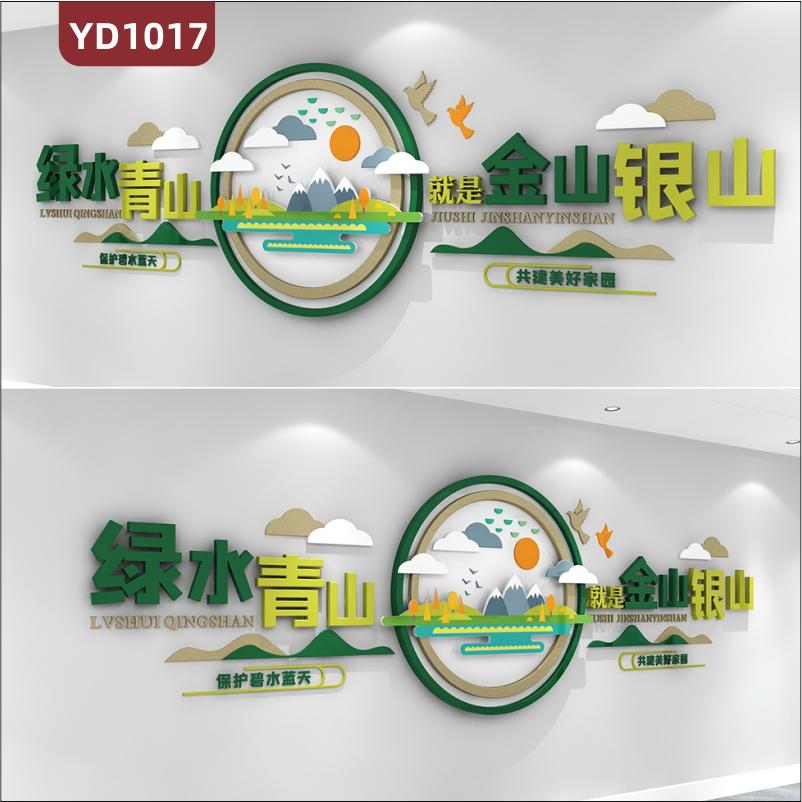 政府文化墙社区办公室装饰墙背景墙立体环境保护宣传标语防水墙贴