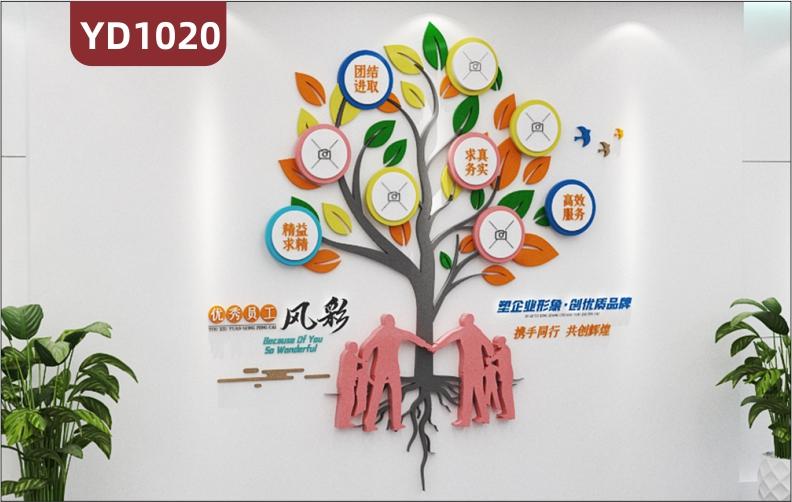 企业文化墙前台立体装饰墙员工风采照片树展示墙走廊励志标语墙贴