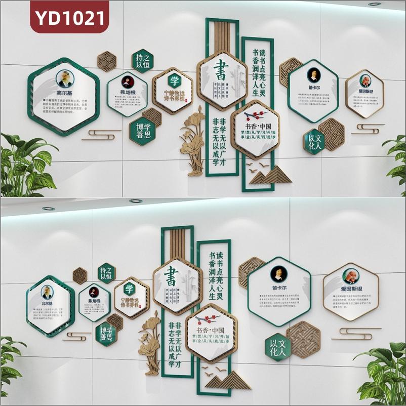学校文化墙传统风格走廊装饰墙教室励志立体学习标语墙贴名人简介