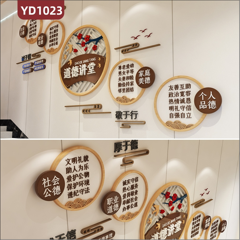 学校文化墙楼梯走廊传统文化墙宣传墙办公室中国风立体装饰背景墙