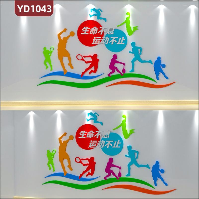 体育场馆文化墙生命不息运动不止宣传标语墙贴奥运项目简介展示墙