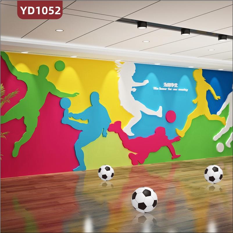 体育场馆文化墙展厅背景墙室内足球场立体战术展示墙走廊励志标语墙贴