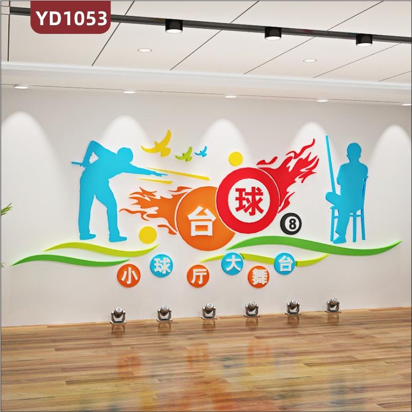 休闲场所文化墙台球厅装饰背景墙台球比赛规则展示墙走廊宣传标语墙贴