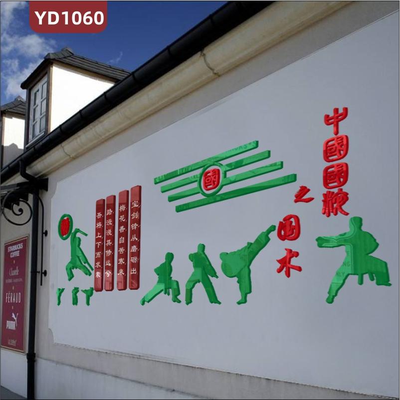 武术馆文化墙中国风立体组合挂画装饰墙墙面国粹国术传承宣传墙贴