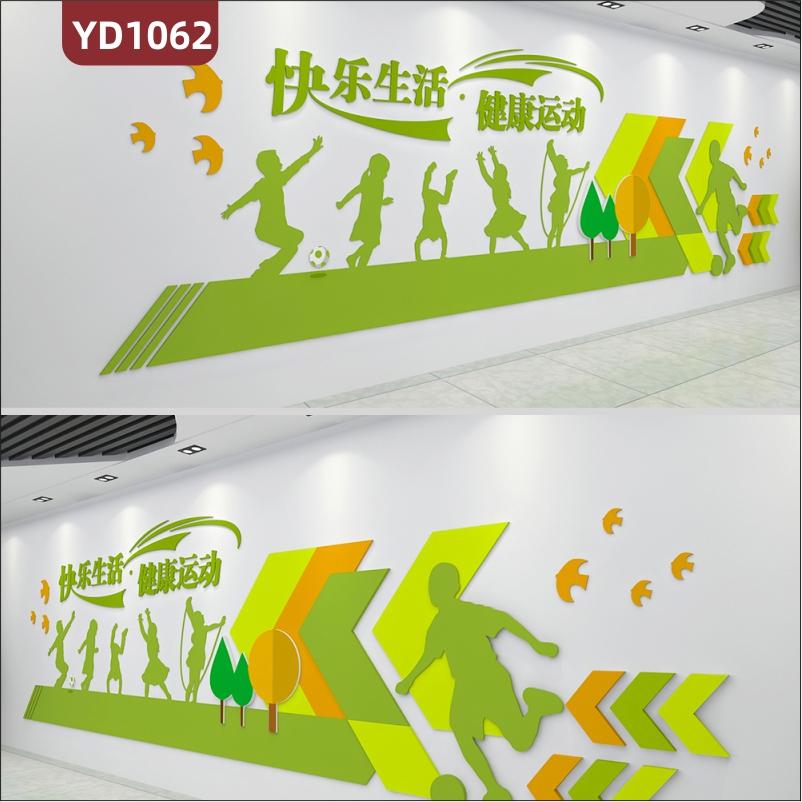 学校文化墙操场运动项目立体卡通宣传墙班级走廊健康理念标语墙贴