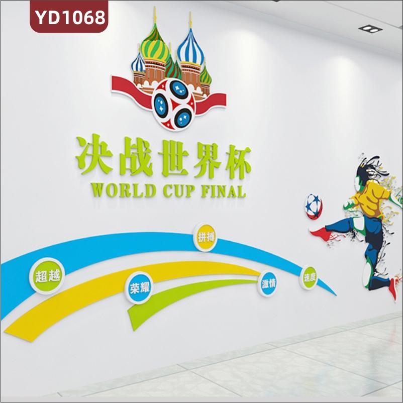 体育场馆文化墙室内立体装饰背景墙足球世界杯比赛励志名人宣传墙