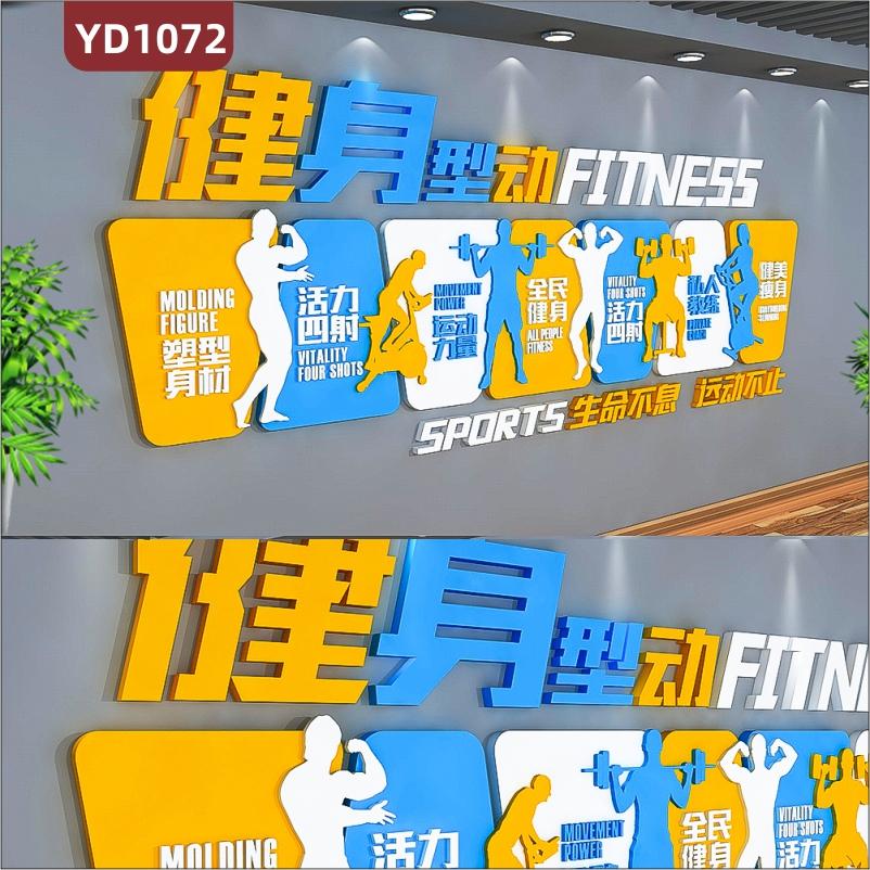 健身房文化墙前台健身项目简介装饰背景墙健美型动运动宣传标语立体墙贴