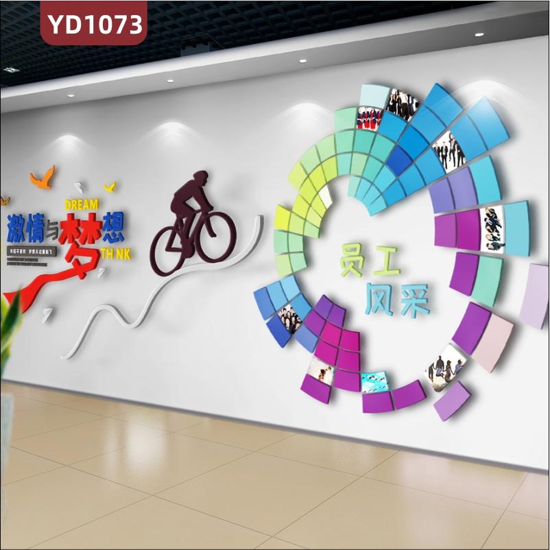 公司文化墙办公室励志标语立体墙贴走廊优秀员工风采荣誉照片展示墙