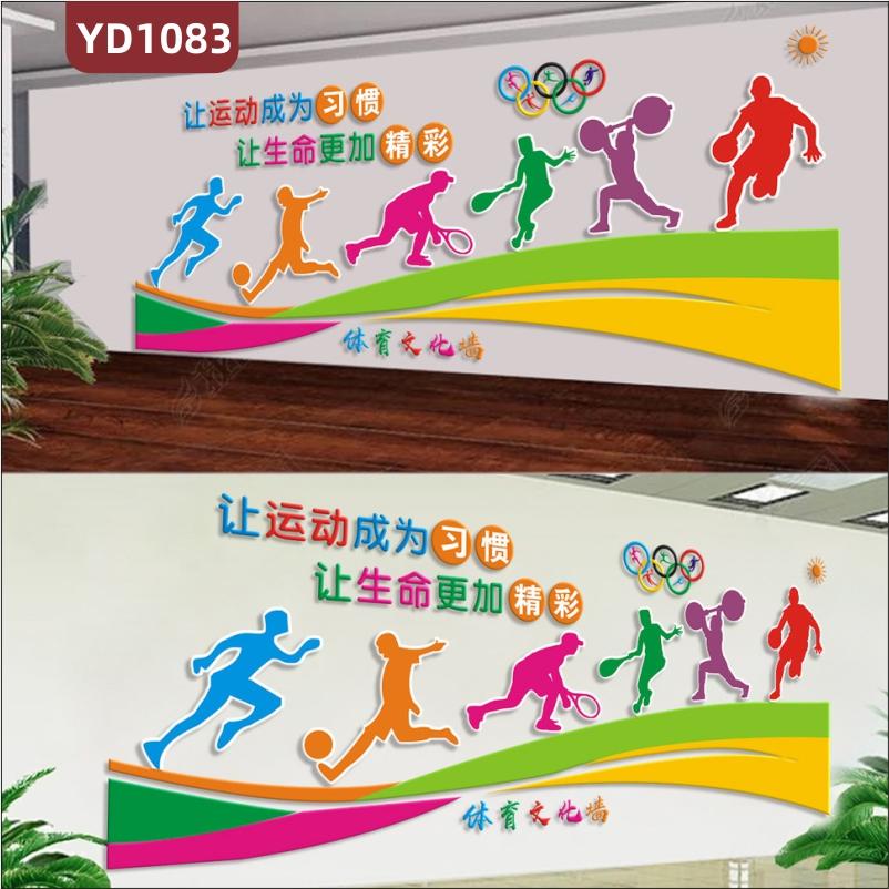 体育场馆文化墙大厅运动健康宣传标语立体墙贴奥运健将风采照片墙