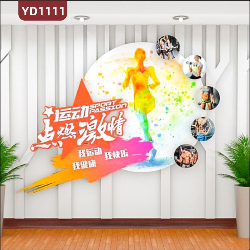 健身房文化墙前台优秀教练风采照片墙走廊身材管理宣传标语立体墙贴