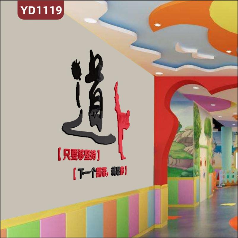 跆拳道场馆文化墙前台中国红装饰背景墙走廊体育精神宣传标语墙贴