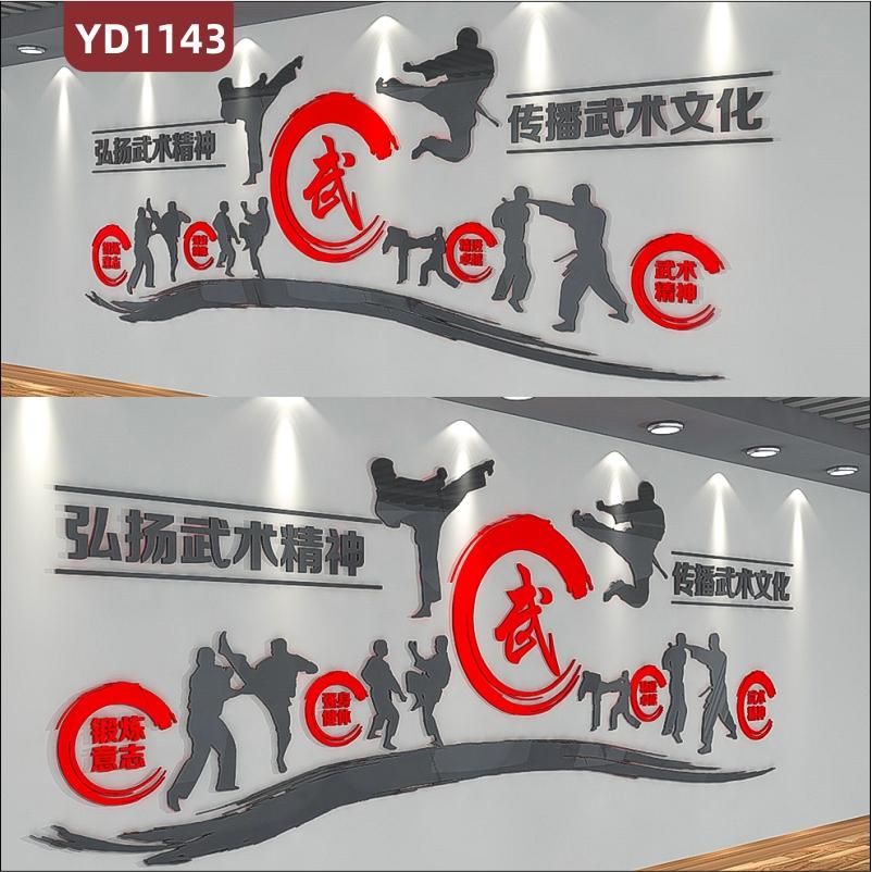 跆拳道场馆文化墙大厅武术精神宣传标语展示墙训练场武术文化展板