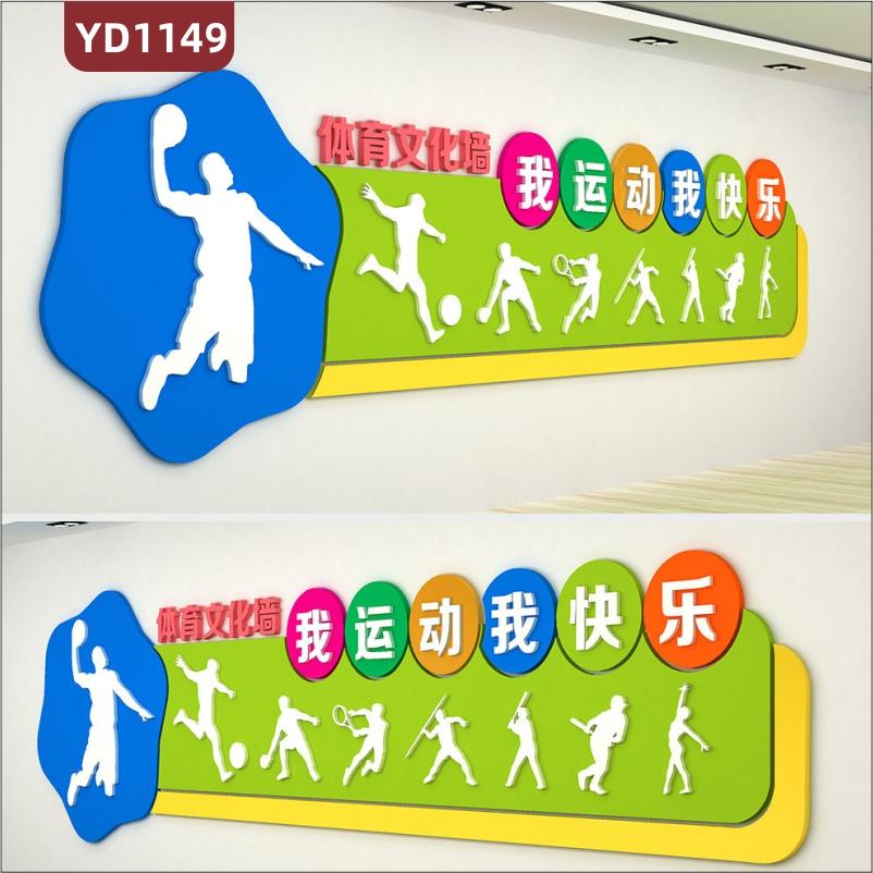体育场馆文化墙大厅奥运项目介绍立体装饰墙走廊运动健康宣传标语墙贴