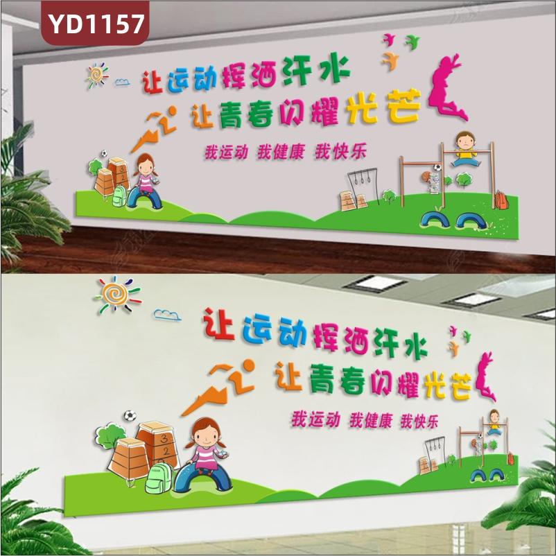 学校文化墙小学教室卡通装饰墙走廊运动健康宣传标语立体展示墙贴