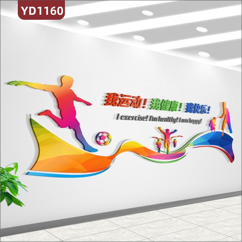 体育场馆文化墙室内足球场围挡广告装饰墙走廊运动健康标语展示墙