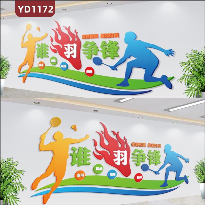 体育场馆文化墙羽毛球室走廊战术展示墙运动精神宣传标语立体墙贴