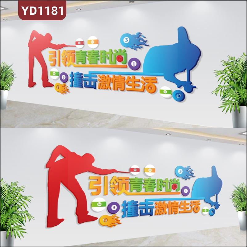 台球俱乐部文化墙前台站位姿势展示墙走廊打法战术标语立体宣传墙