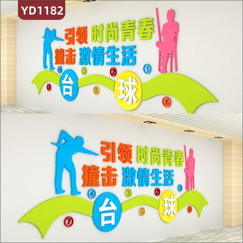 台球俱乐部文化墙走廊撞击激情生活宣传标语墙贴前台站位姿势展示墙