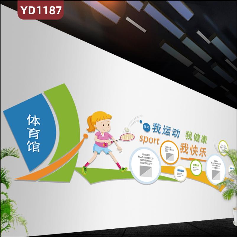 体育馆文化墙羽毛球培训班卡通装饰墙走廊运动健康宣传标语立体墙贴