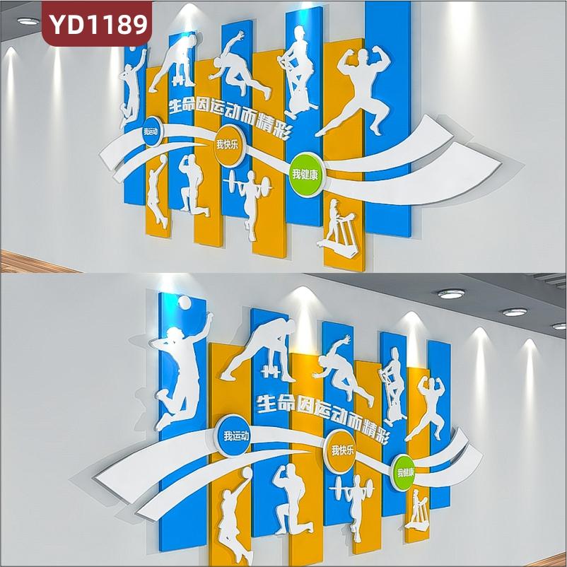 体育场馆文化墙奥运项目介绍组合挂画装饰墙生命因运动而精神宣传标语墙贴