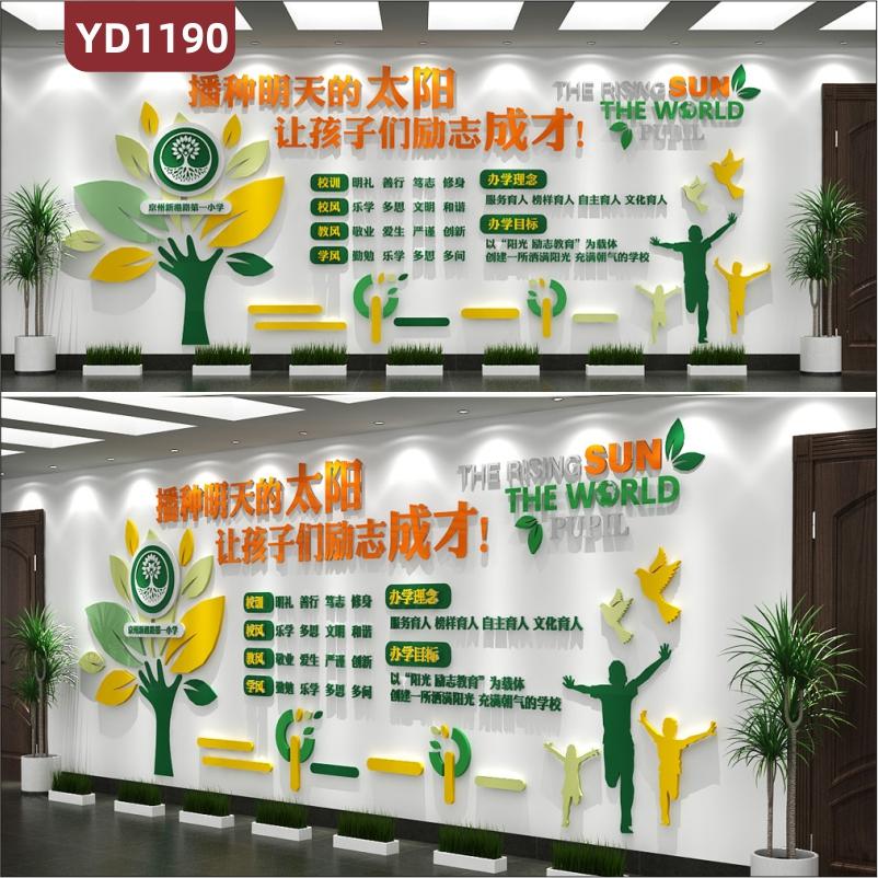 京州第一小学文化墙展厅学校简介展示墙走廊校风校训理念标语立体墙贴