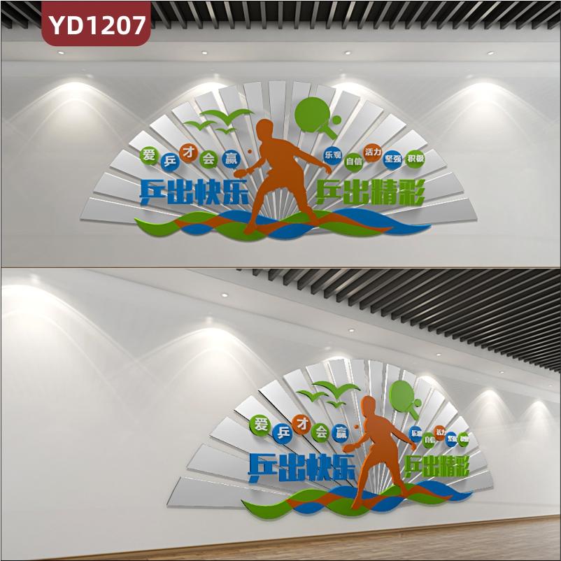 体育场馆文化墙中国风扇形装饰墙走廊乒乓球运动精神宣传标语墙贴