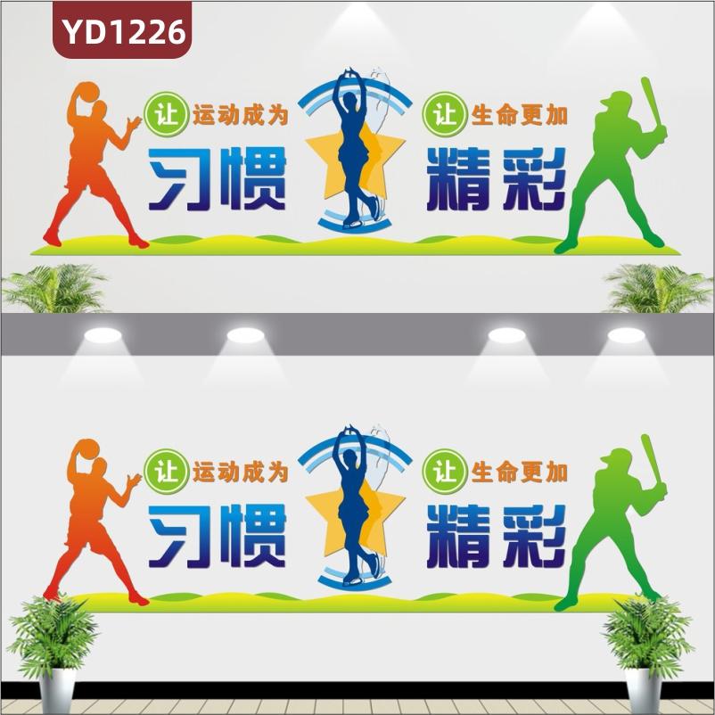 体育场馆文化墙过道立体雕刻运动项目展示墙让运动成为习惯宣传标语