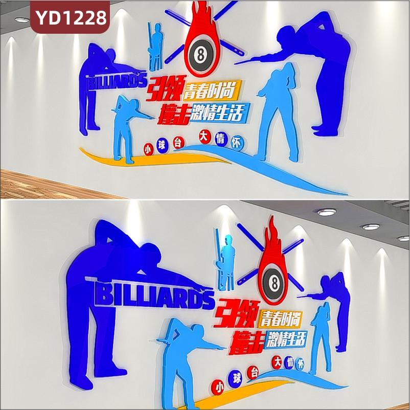 娱乐休闲场所文化墙台球会所前台小球台大情怀宣传标语立体展示墙