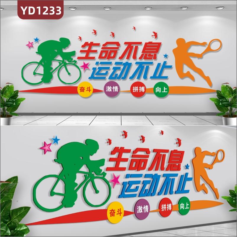 体育场馆文化墙自行车比赛精神理念宣传墙运动健康生活立体标语墙贴