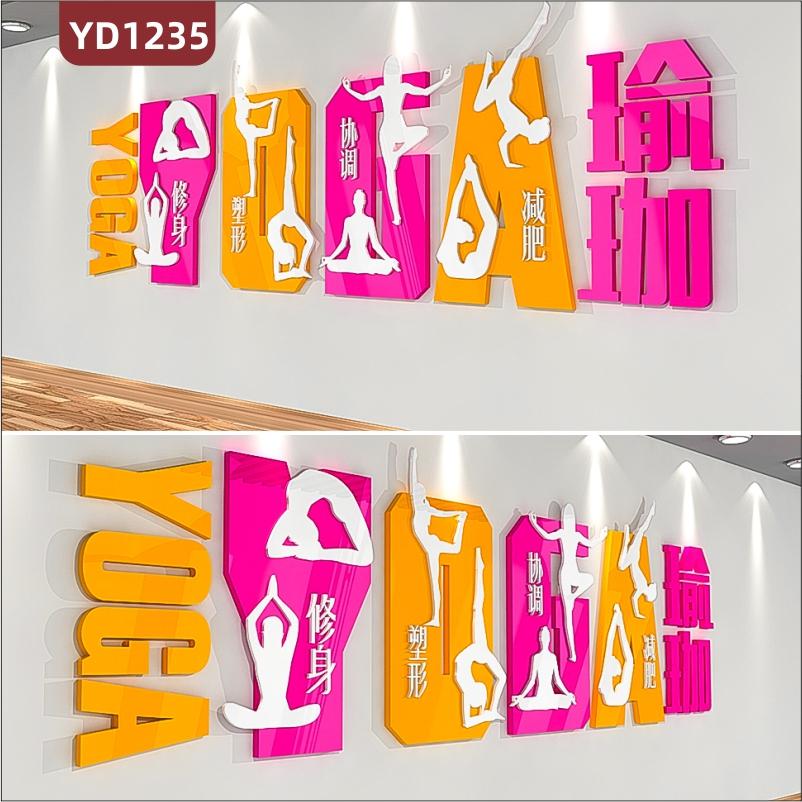 健身场所文化墙瑜伽馆前台健康理念宣传标语立体墙贴教室放松姿势图展示墙