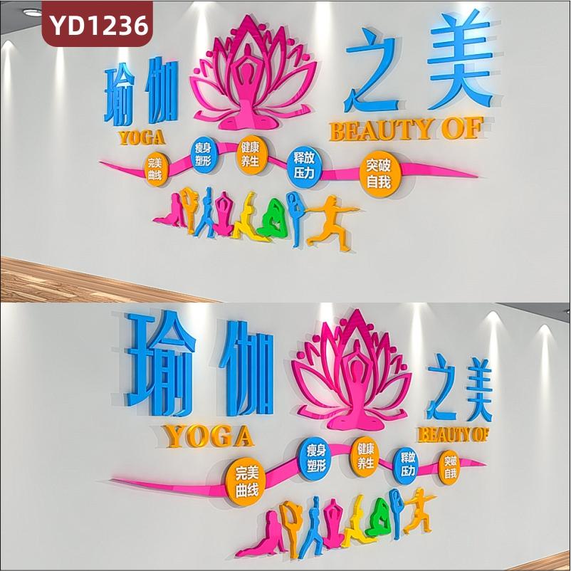 健身场所文化墙瑜伽馆教室放松姿势图展示墙前台健康理念宣传标语立体装饰墙