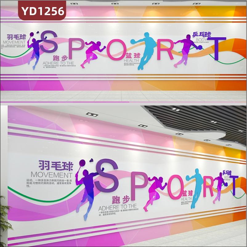 体育场馆文化墙炫彩风运动项目介绍展示墙走廊体育精神宣传标语立体墙贴