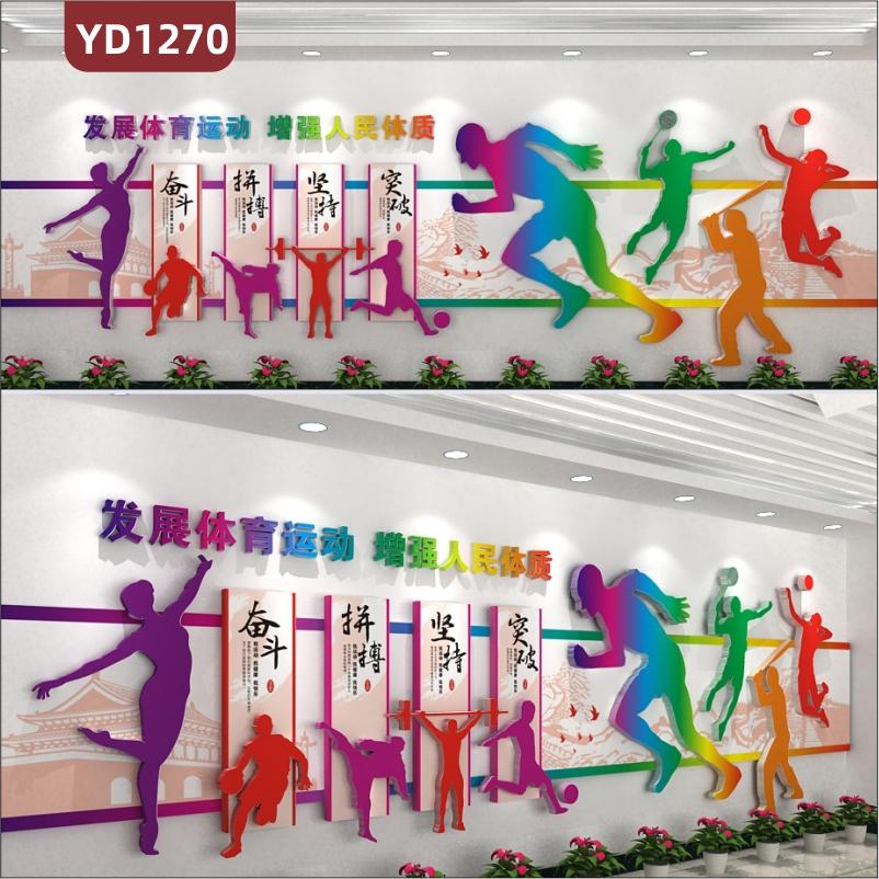 体育场馆文化墙炫彩风运动项目简介展示墙过道几何组合挂画装饰墙
