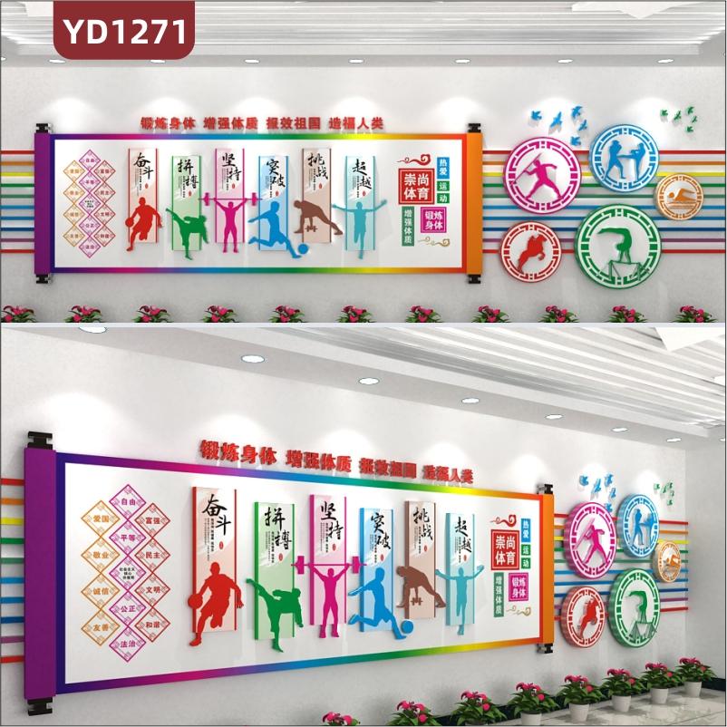 学校文化墙体育班级运动精神宣传标语组合挂画装饰墙过道健身项目简介展板