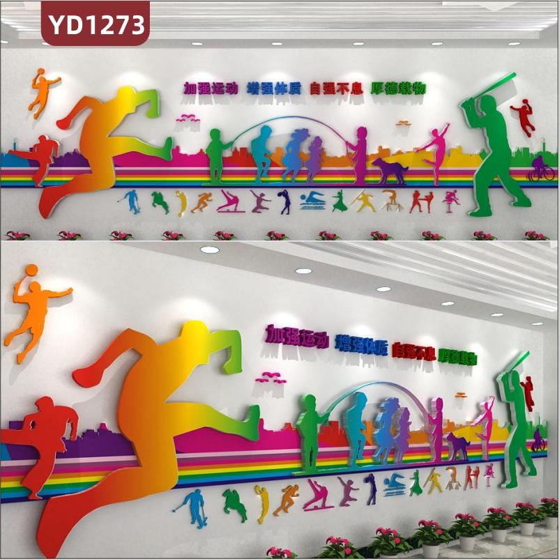 学校文化墙操场彩虹跑道防水装饰墙走廊运动健康宣传标语立体墙贴