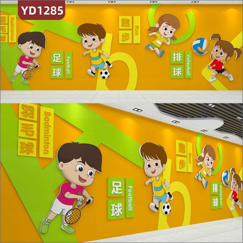 学校文化墙体育课卡通风格运动项目展示墙优秀学生风采照片展示墙