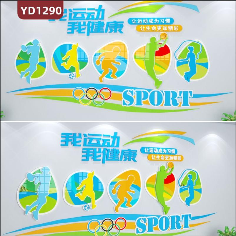 体育场馆文化墙奥运五环装饰墙球类运动项目展示墙过道健康标语立体墙贴