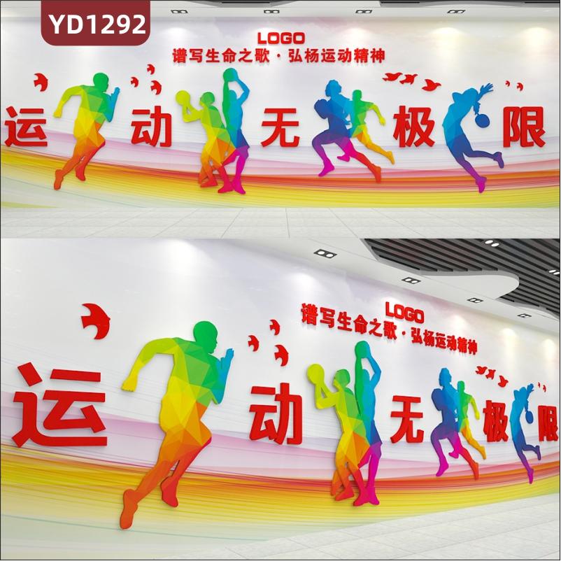 体育场馆文化墙炫彩风运动项目简介展示墙过道运动精神标语宣传墙