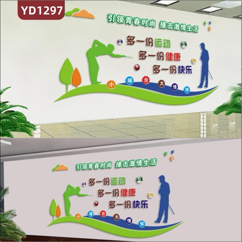 台球俱乐部文化墙前台卡通装饰背景墙过道小球台大情怀立体标语墙贴