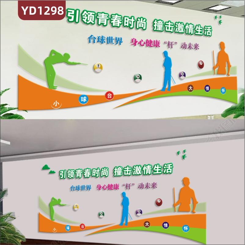 台球俱乐部文化墙台球比赛规则展示墙过道运动健康标语立体宣传墙