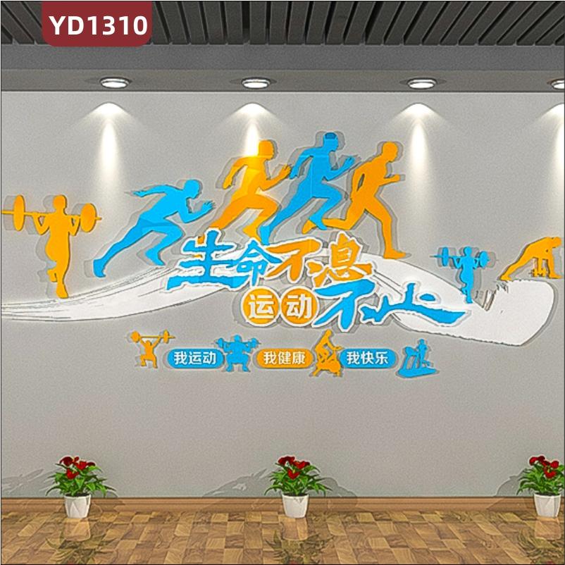 运动文化墙体育精神宣传标语立体展示墙运动健康项目简介装饰墙贴