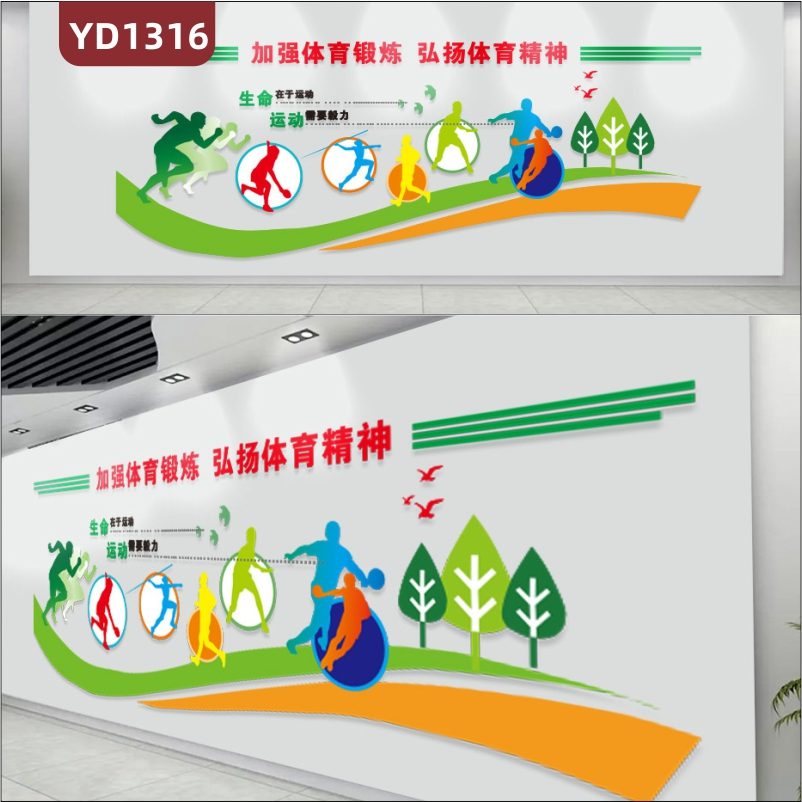 体育广场文化墙运动项目简介展示墙走廊体育精神理念标语立体宣传墙